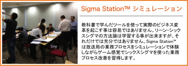 sigmastation.jpg